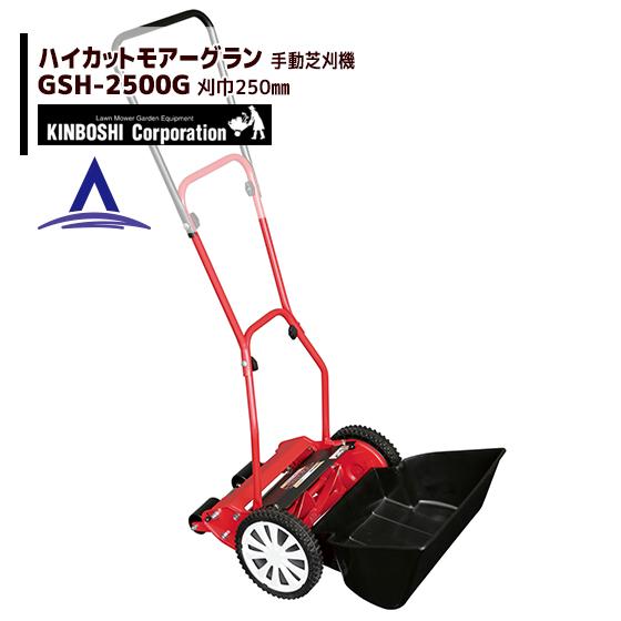 【キンボシ】ハイカットモアーグラン GSH-2500G 刃調整不要の手動芝刈機