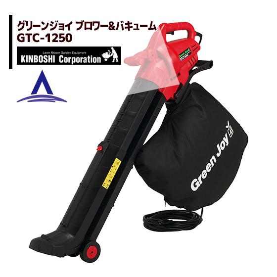 【キンボシ】グリーンジョイ ブロワーバキューム GTC-1250