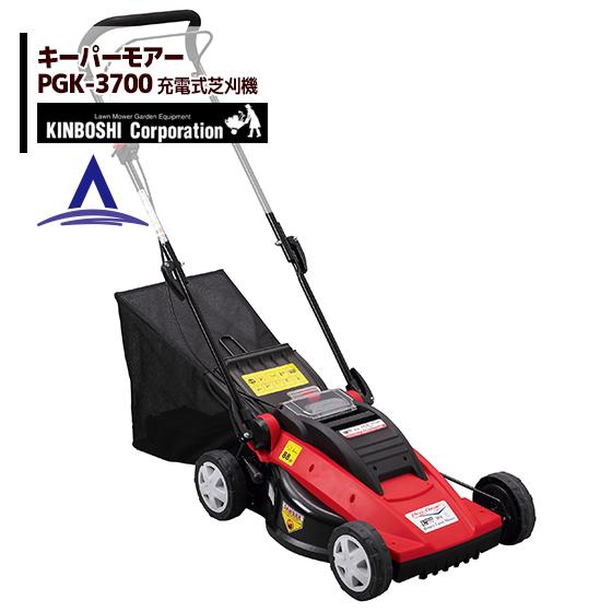 【キンボシ】充電式ロータリー芝刈り機 キーパーモアー PGK-3700 刈幅370mm