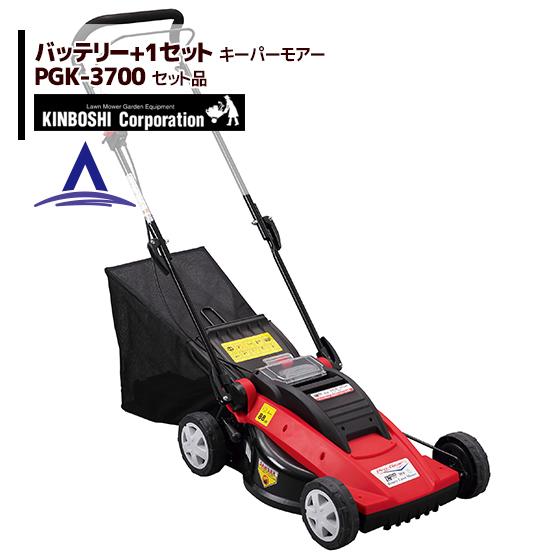 【キンボシ】充電式ロータリー芝刈り機 キーパーモアー PGK-3700 刈幅370mm プラス1個バッテリパックセット