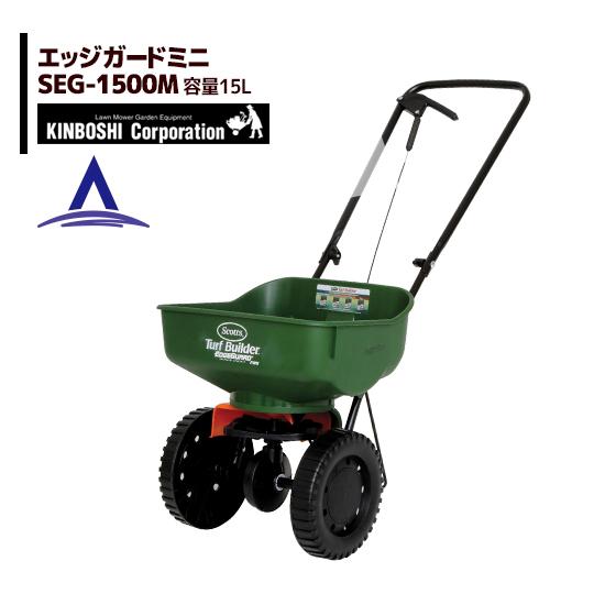 【キンボシ】スコッツ エッジガードミニ 肥料散布機 SEG-1500M<15L>