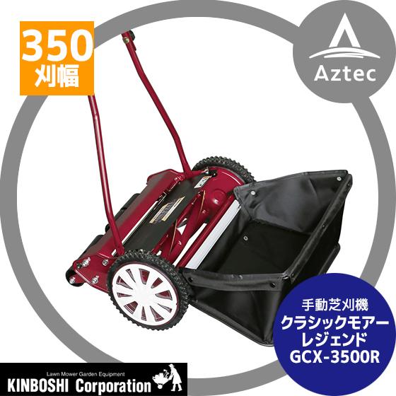 【キンボシ】クラシックモアーレジェンド GCX-3500R 刃調整不要の手動芝刈機