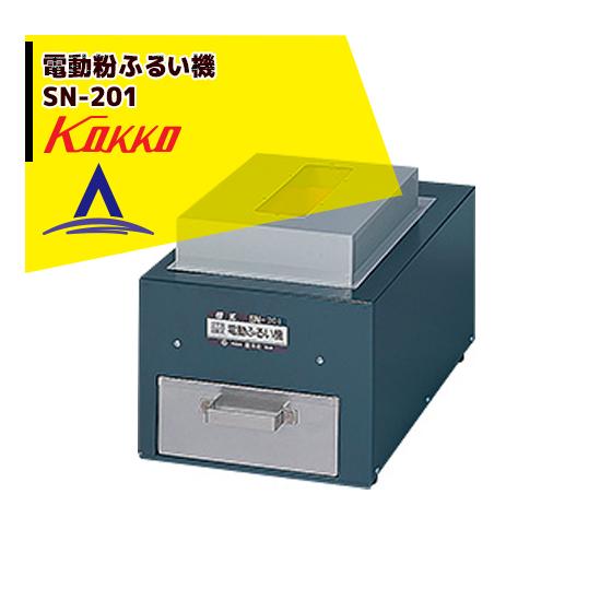 【国光社】電動粉ふるい機 SN-201
