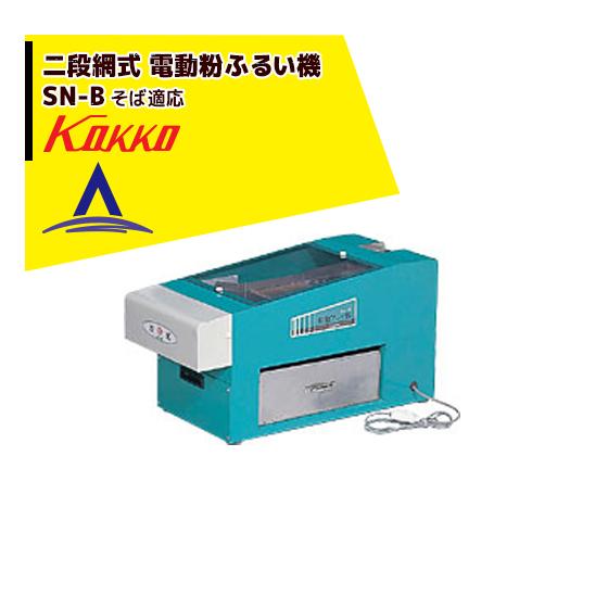 【国光社】二段網式 電動粉ふるい機 SN-B型 そば適応型 2段網20メッシュ×60メッシュ