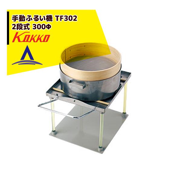 【国光社】手動ふるい機 TFシリーズ TF302(2段式)
