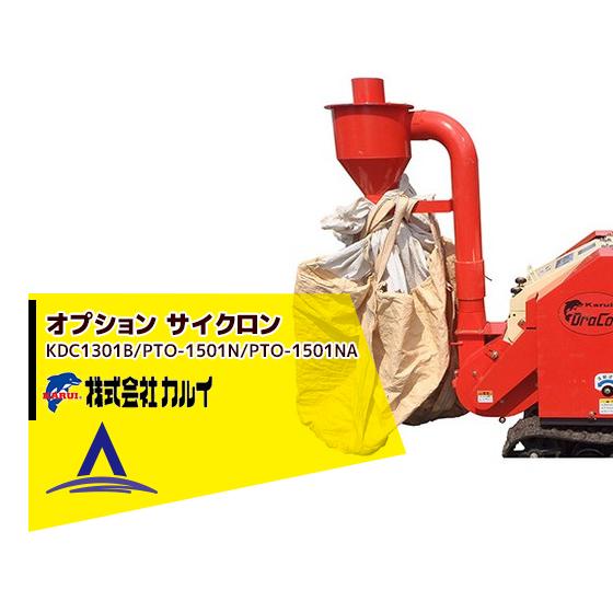 【カルイ】オプション:サイクロン KDC1301B/PTO-1501N/PTO-1501NA 対応