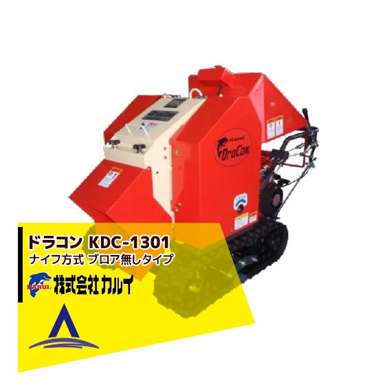 カルイ|DraConドラコン KDC-1301(ブロアなし) 自走ナイフタイプ