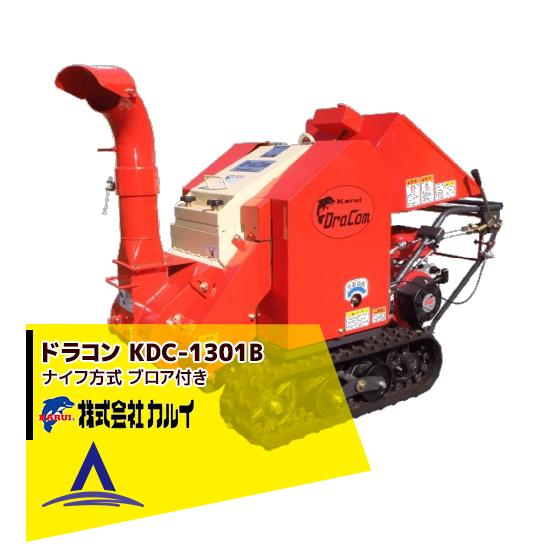 カルイ|DraConドラコン KDC-1301B ブロア付き 自走ナイフタイプ