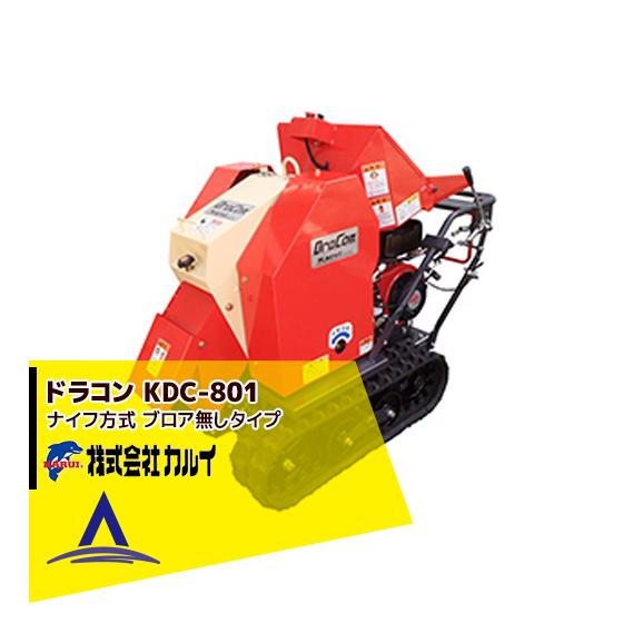 【カルイ】DraConドラコン KDC-801(ブロア無しタイプ) 自走ナイフタイプ