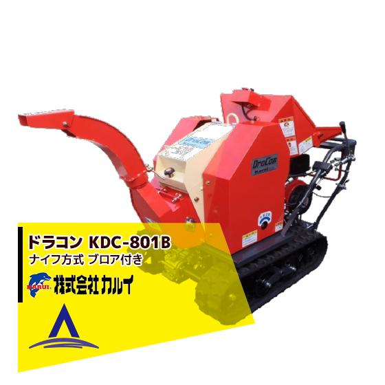 カルイ|DraConドラコン KDC-801B ブロア付き 自走ナイフタイプ