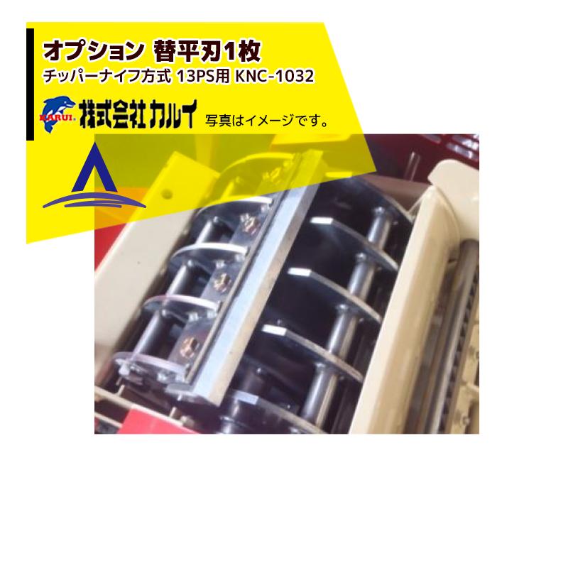 カルイ|オプション:替平刃 KNC-1032 チッパーナイフ方式 13PS用