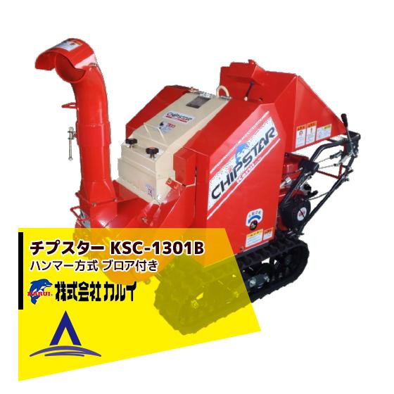 【カルイ】CHIPSTARチプスター KSC-1301B(ブロア付き) 自走ハンマータイプ
