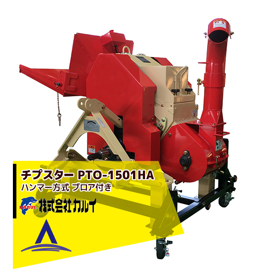 【カルイ】CHiP STARチプスター PTO-1501HA(ブロア付き)オートヒッチ装着式ハンマー式粉砕機