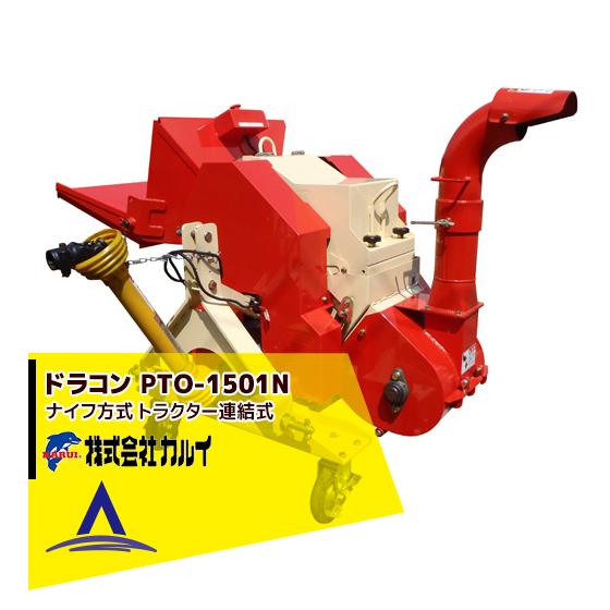 カルイ|DraComドラコン PTO-1501N(ブロア付き)PTO駆動のナイフ式粉砕機