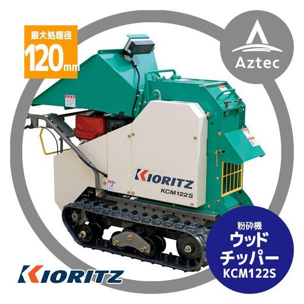 【共立(やまびこ)】チッパーシュレッダー ウッドチッパー KCM122S 最大処理径 120mm