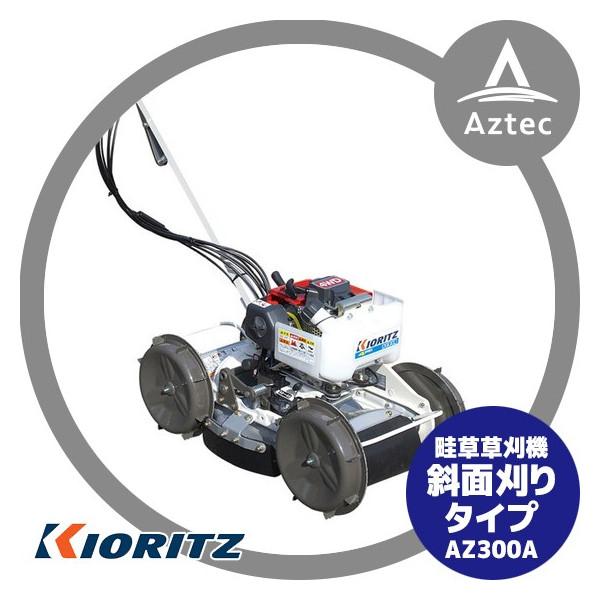 【共立(やまびこ)】畦草刈機 AZ300A 斜面刈りタイプ スパイダーモアー