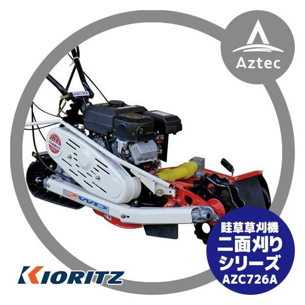 【共立(やまびこ)】畦草刈機 AZC726A 二面刈りシリーズ