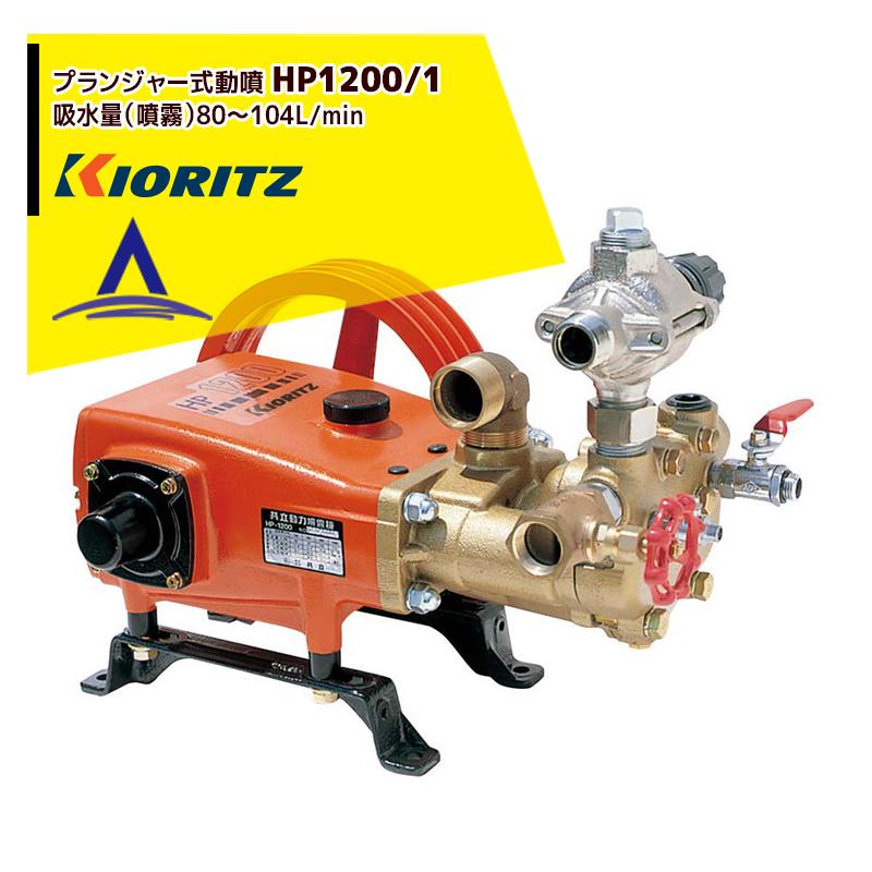 共立|プランジャー式動噴HP1200/1 吸水量80〜104L/min