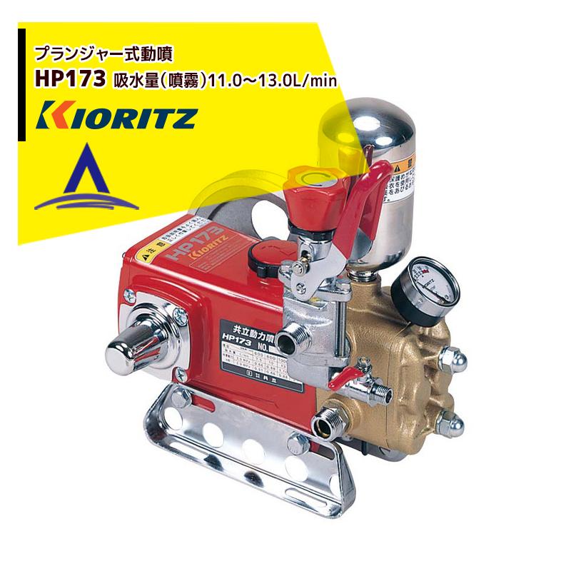 共立|プランジャー式動噴HP173 吸水量11.0〜13.0L/min