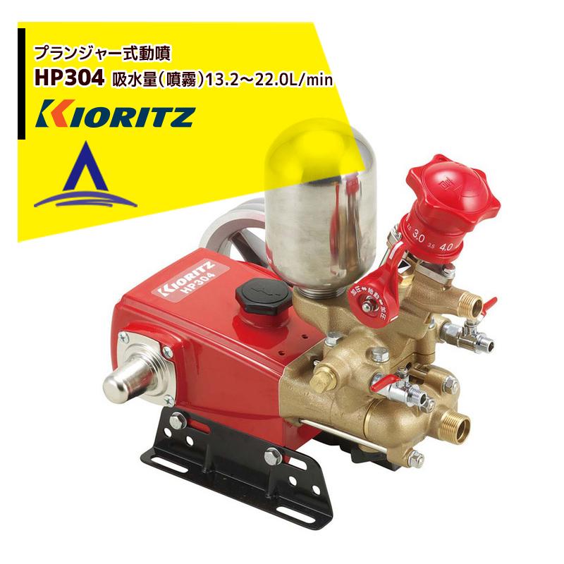 共立|プランジャー式動噴HP304 吸水量13.2〜22.0L/min
