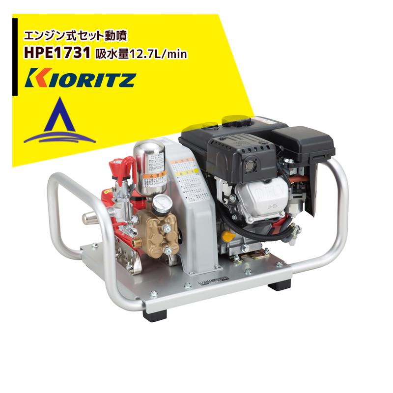 共立|セット動噴HPE1731 吸水量12.7L/min
