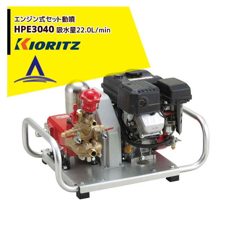 共立|セット動噴HPE3040 吸水量22.0L/min