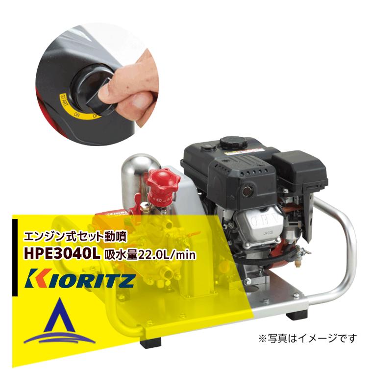 共立|セット動噴HPE3040L セルスタート付 吸水量22.0L/min