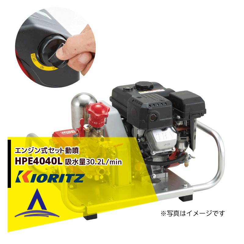 共立|セット動噴HPE4040L セルスタート付 吸水量30.2L/min