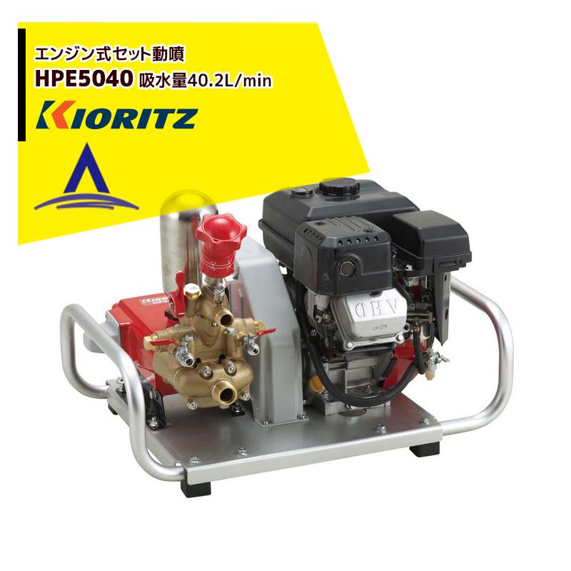 共立|セット動噴HPE5040 吸水量40.2L/min