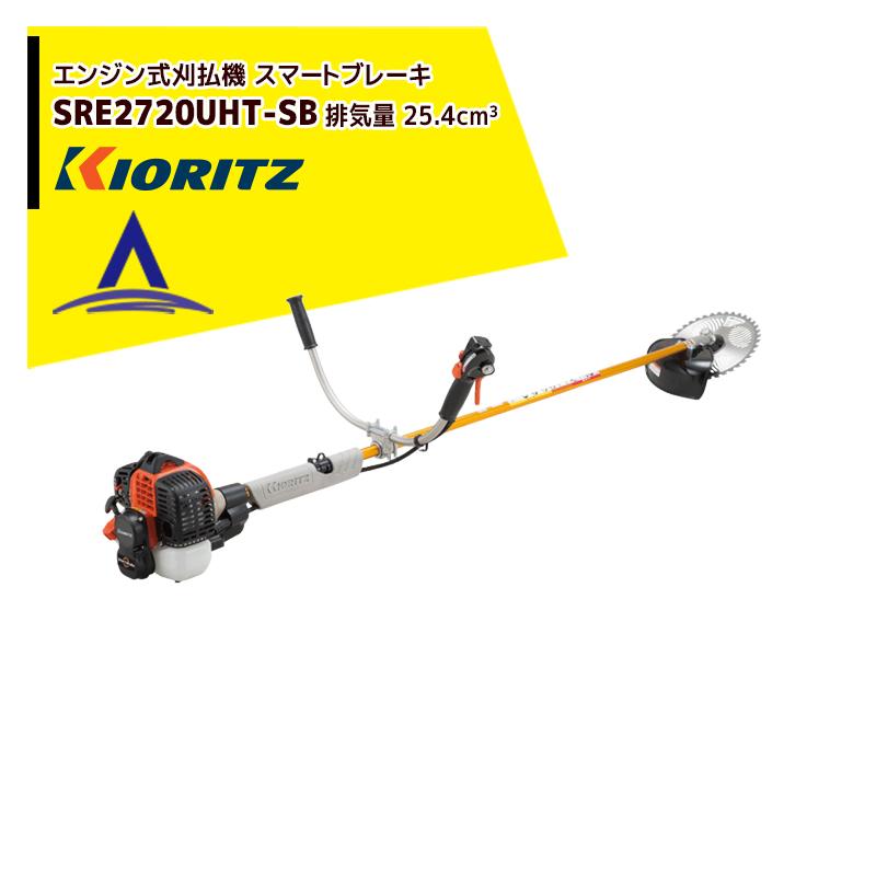 【共立(やまびこ)】エンジン式刈払機 スマートブレーキ SRE2720UHT-SB 排気量25.4cm3/Uハンドル