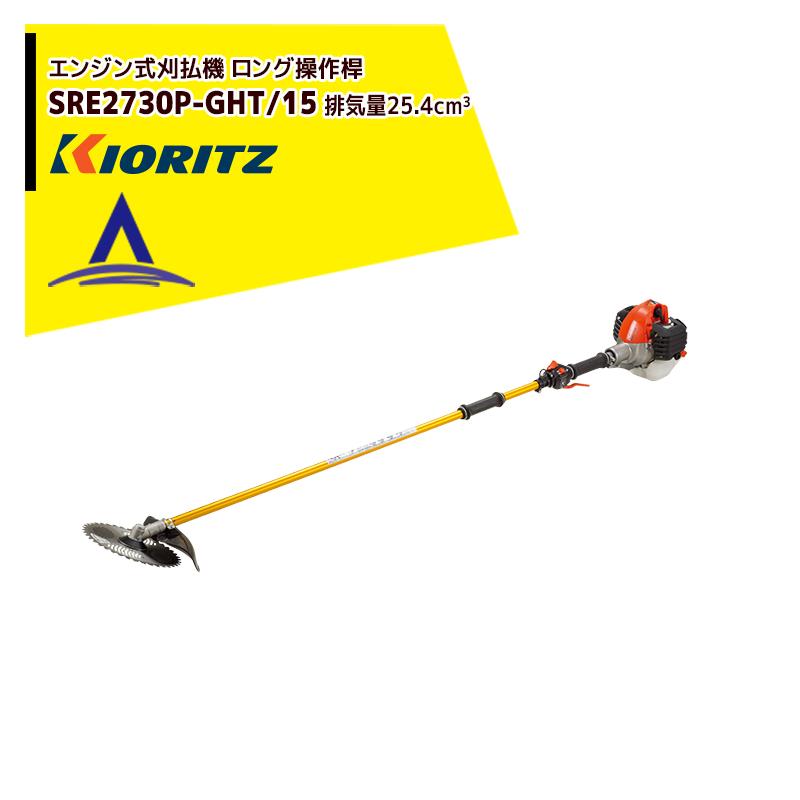 【共立(やまびこ)】エンジン式刈払機 ロング操作桿 SRE2730P-GHT/15 排気量25.4cm3/2グリップ