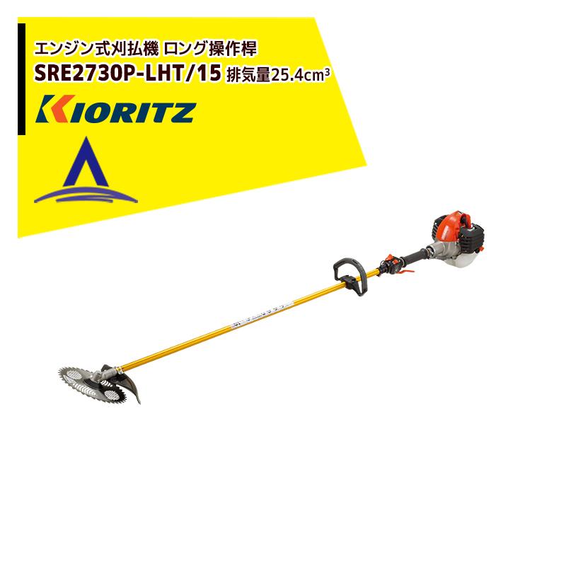 【共立(やまびこ)】エンジン式刈払機 ロング操作桿 SRE2730P-LHT/15 排気量25.4cm3/ループハンドル