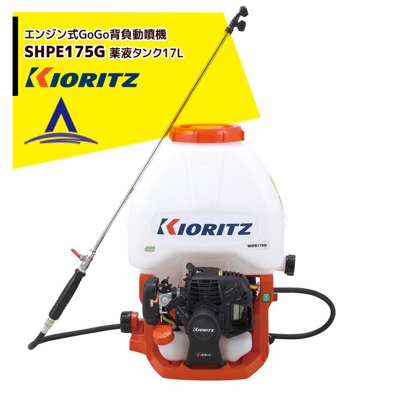 【共立(やまびこ)】エンジン式GoGo背負動噴 SHPE175G ポンプ圧力0.5・1.0・1.7MPa/17Lタンク