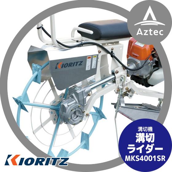 【共立(やまびこ)】溝切機 溝切ライダー MKS4001SR