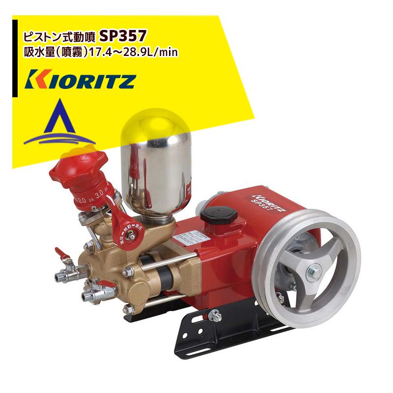 メンテナンスの簡単なピストン式動噴です 新作アイテム毎日更新 共立 やまびこ 日本 ピストン式動噴SP357 min 吸水量17.4~28.9L