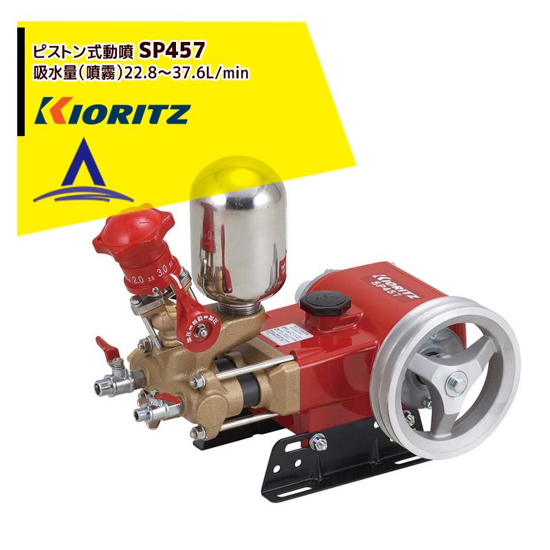 共立|ピストン式動噴SP457 吸水量22.8〜37.6L/min