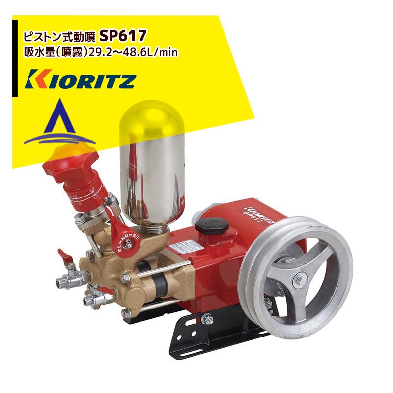共立|ピストン式動噴SP617 吸水量29.2〜48.6L/min