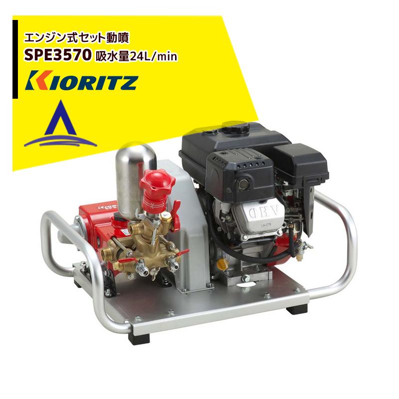 共立|セット動噴SPE3570 吸水量24L/min