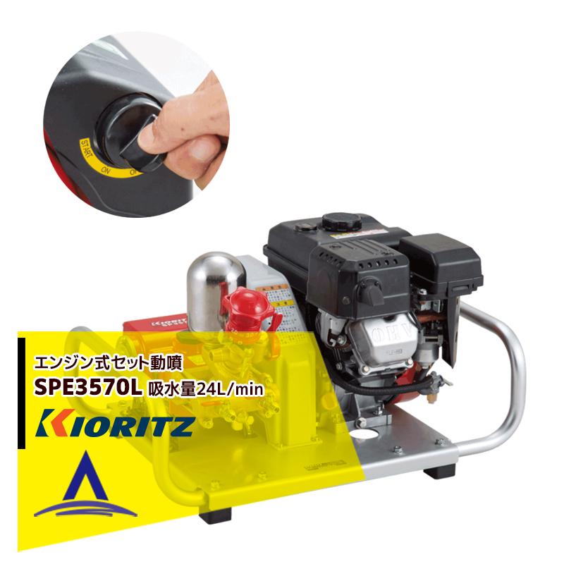 共立|セット動噴SPE3570L セルスタート付 吸水量24L/min