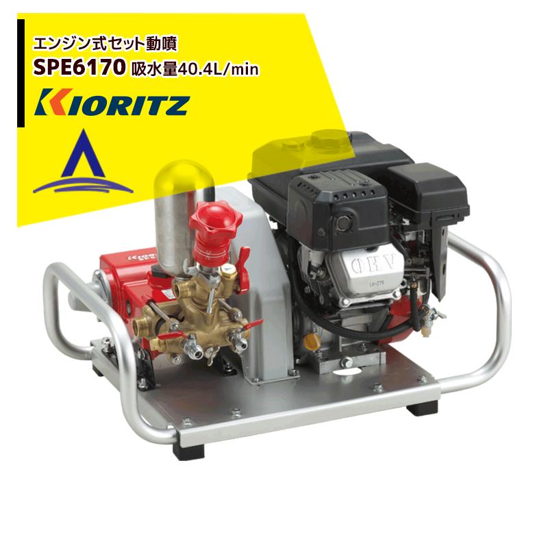 共立 セット動噴SPE6170L セルスタート付 吸水量40.4L/min
