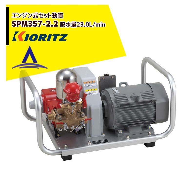 共立|セット動噴SPM357-2.2