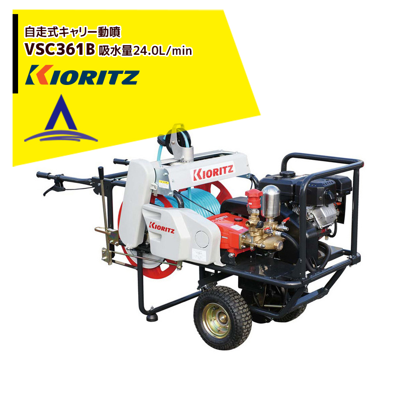 共立|動力噴霧機 自走式キャリー動噴機 VSC361B 吸水量24L/min