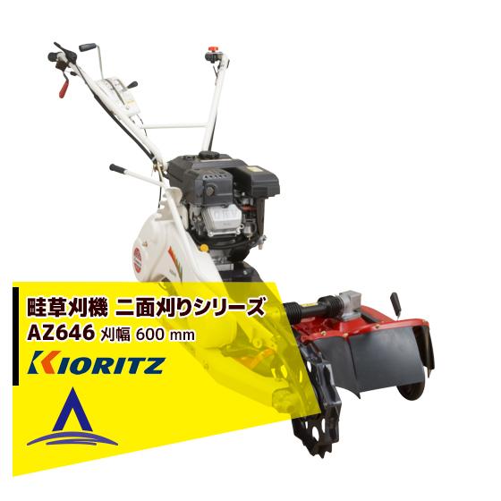 【共立(やまびこ)畦草刈機 ウイングモアー 二面刈りシリーズ AZ646(WM646同等)