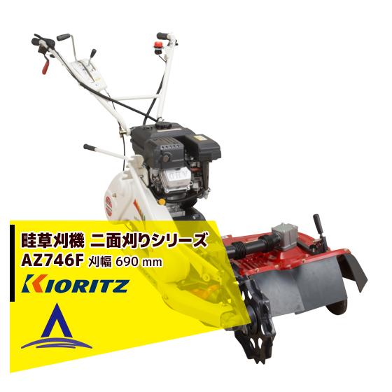【共立(やまびこ)】畦草刈機 ウイングモアー 二面刈りシリーズ AZ746F(WM746F同等)