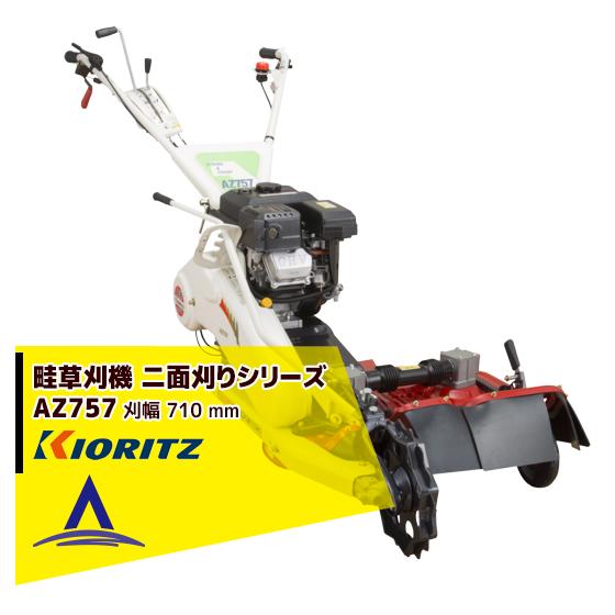 【共立(やまびこ)】畦草刈機 ウイングモアー 二面刈りシリーズ AZ757(WM757P同等)