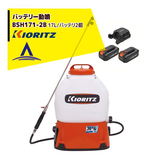 【共立(やまびこ)】バッテリー動噴BSH171-2B バッテリ2個付