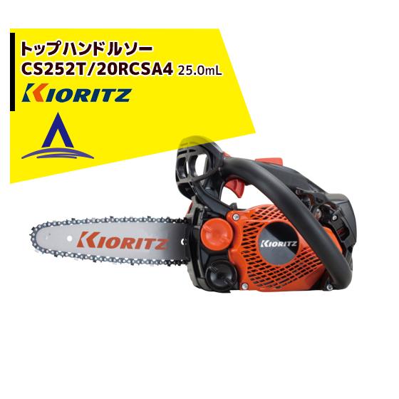 【共立(やまびこ)】エンジンチェーンソー CS252T/20RCSA4<オレゴン替刃1本付属>