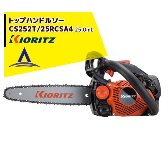 【共立(やまびこ)】エンジンチェーンソー CS252T/25RCSA4<オレゴン替刃1本付属>
