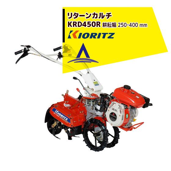 【共立(やまびこ)】リターンカルチ KRD450R エンジン最大出力3.0kW