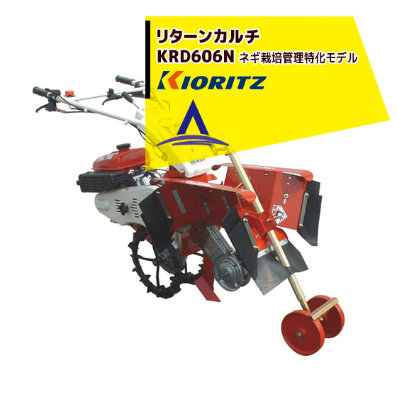 【共立(やまびこ)】リターンカルチ KRD606N ネギ専用モデル